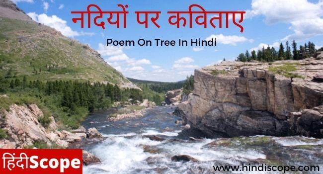 7+ नदी पर सुप्रसिद्ध कविताए – Poem On River In Hindi