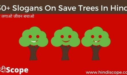 Slogans on Save Trees in Hindi