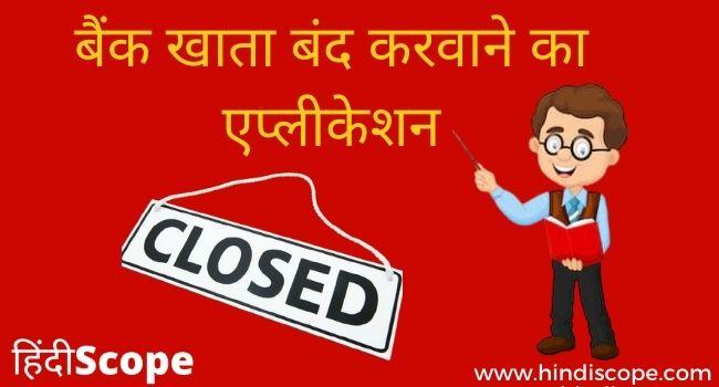 Bank Account Close Application in Hindi – बैंक खाता बंद करवाने की एप्लीकेशन
