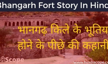 Bhangarh Fort Story in Hindi