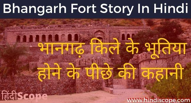 भानगढ़ किले की कहानी | Bhangarh Fort Story in Hindi