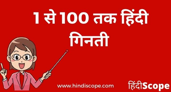 Hindi Ginti -1 to 100 in Words or Number