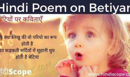 Hindi Poem on Betiyan