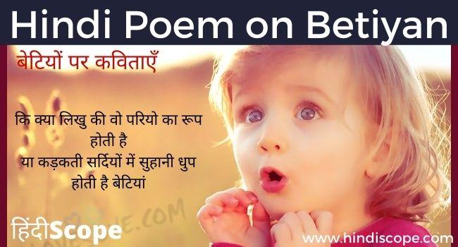 बेटी पर कविताए – Hindi Poem on Betiyan