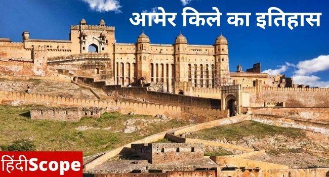आमेर का किला (Amer ka kila) | History Of Amer Fort In Hindi