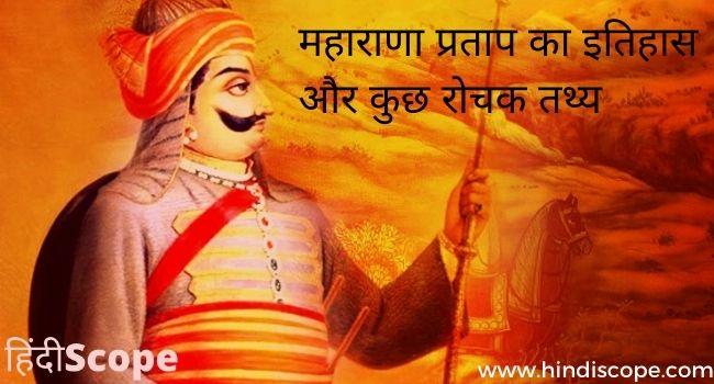 महाराणा प्रताप का इतिहास और कुछ रोचक तथ्य – Maharana Pratap History in Hindi
