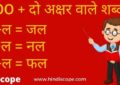 Two Letter Words in Hindi