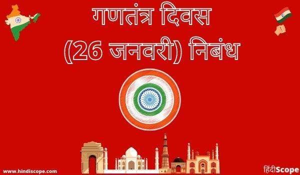गणतंत्र दिवस पर निबंध – Essay On Republic Day In Hindi
