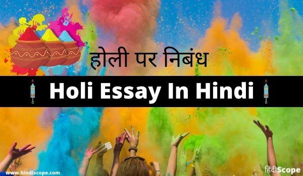 Holi Essay in Hindi