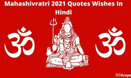 Mahashivratri Quotes In Hindi