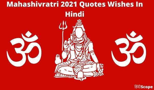 Mahashivratri 2021 Quotes Wishes In Hindi