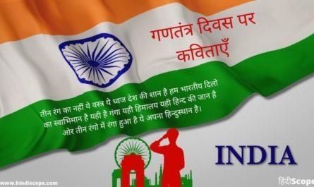 Poem On Republic Day In Hindi