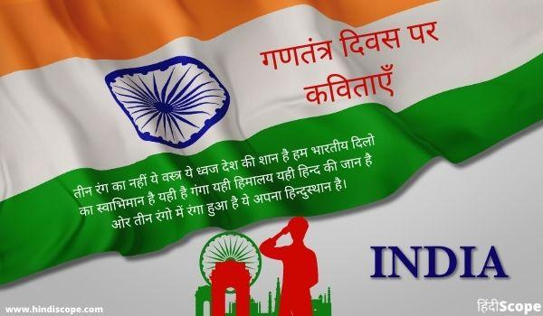 7+ गणतंत्र दिवस पर कविता – Poem On Republic Day In Hindi