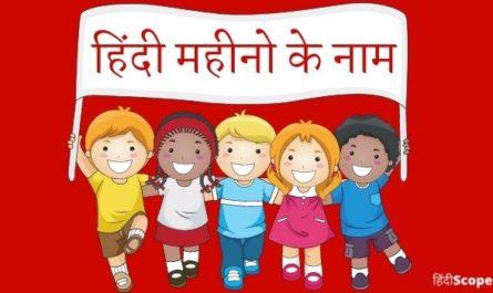 Hindi Mahino ke naam