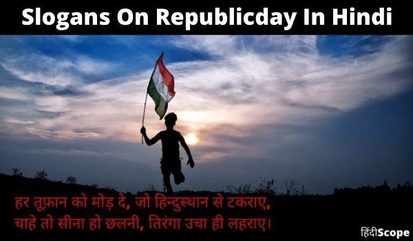 26 जनवरी 2021 पर सरश्रेष्ठ नारे – Slogans On Republic Day