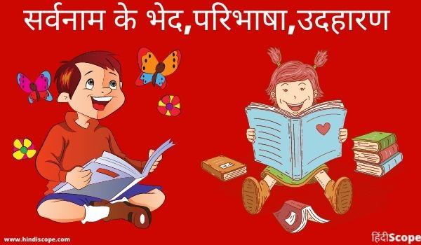 सर्वनाम के भेद,परिभाषा और उसके उदहारण – Sarvanam Ke Bhed