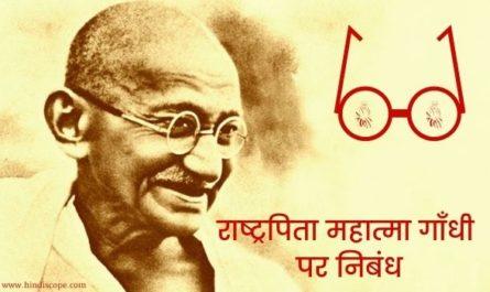 Mahatma Gandhi Essay In Hindi