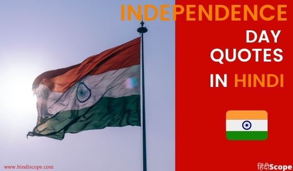 Quotes On Independence Day In Hindi