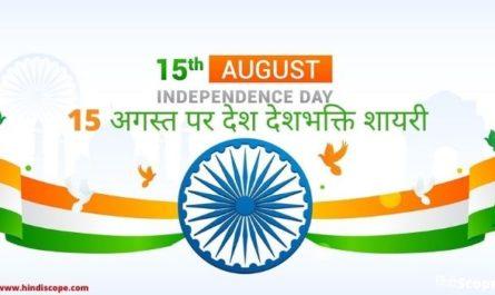 Shayari On Independence Day In Hindi