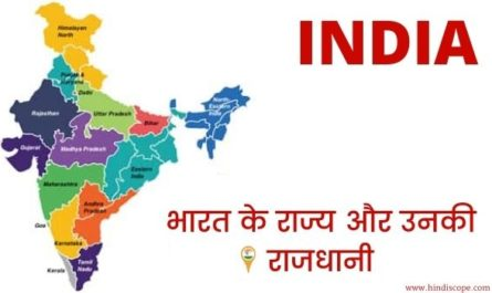 State And Capital In Hindi