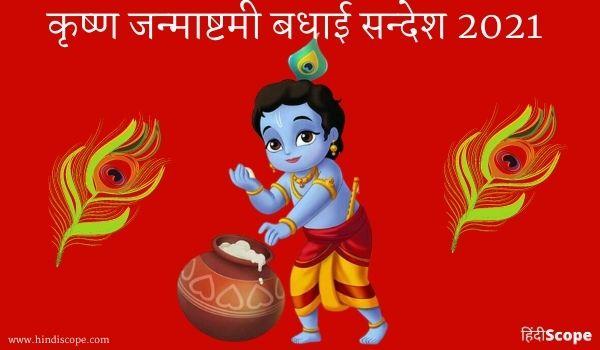 कृष्ण जन्माष्टमी बधाई सन्देश 2021- Janmashtami Wishes In Hindi