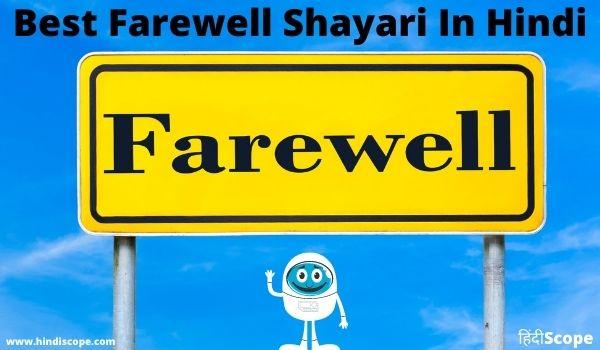20+ लाजवाब फेयरवेल शायरी – Farewell Shayari in Hindi