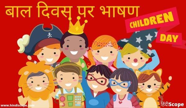 बाल दिवस पर छात्रों के जोशीला भाषण – Hindi Speech For Children's Day