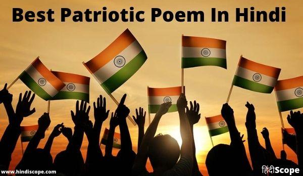 दिल में जोश भरने वाली देशभक्ति कविताये – Patriotic Poem In Hindi