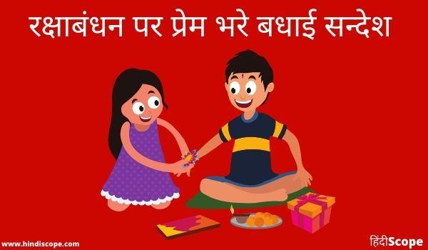 रक्षाबंधन पर प्रेम भरे बधाई सन्देश – Raksha Bandhan Wishes In Hindi