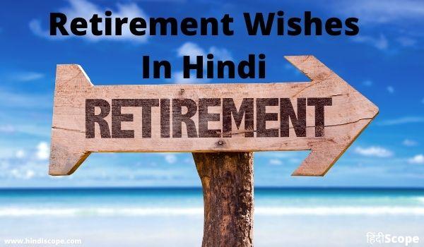 विदाई समारोह पर लाजवाब बधाई सन्देश – Retirement Wishes In Hindi