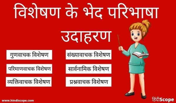 विशेषण के भेद परिभाषा उदाहरण – Visheshan Ke Bhed