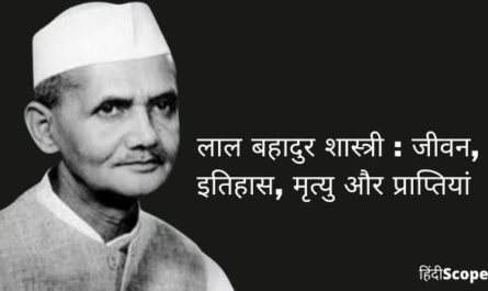 About Lal Bahadur Shastri in Hindi