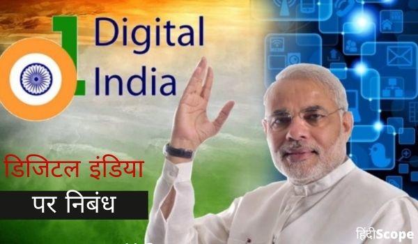 डिजिटल इंडिया पर निबंध – Essay On Digital India In Hindi