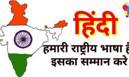 Hindi Divas Slogan