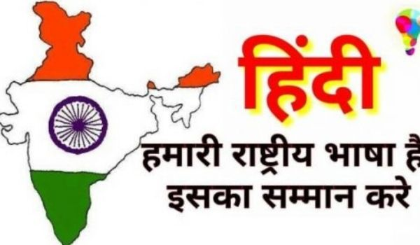 Hindi Divas Slogan