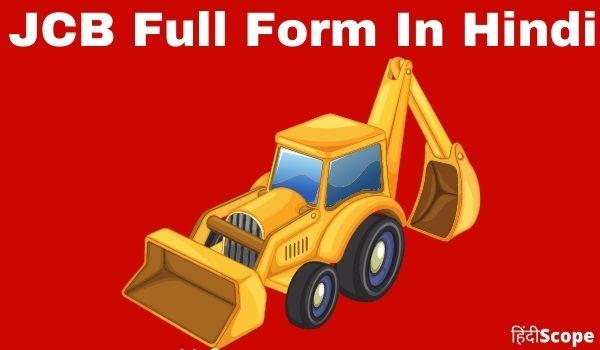 JCB Full Form In Hindi – जेसीबी (मशीन) का फुल फॉर्म