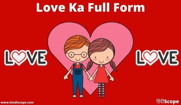 जानिए लव का फूल फॉर्म – Love Ka Full Form