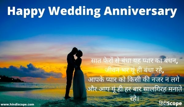 21 शानदार शादी के सालगिरह की शुभकामनाएं – Marriage Anniversary Wishes in Hindi
