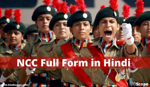 जानिए एनसीसी का फुल फॉर्म – NCC Full Form in Hindi