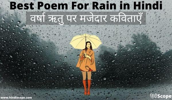 वर्षा ऋतु पर मजेदार कविताएँ – Poem For Rain in Hindi