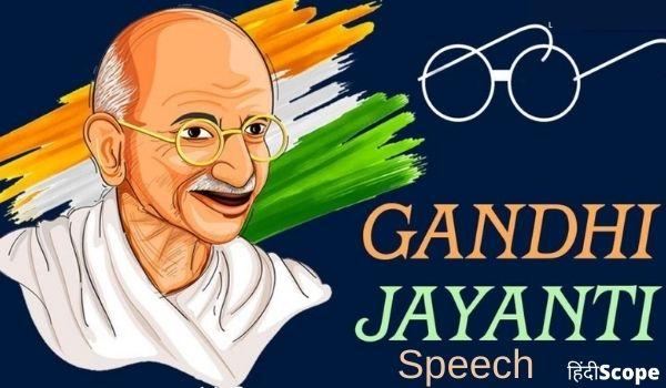 गाँधी जयंती पर जोशीला भाषण – Speech On Gandhi Jayanti In Hindi