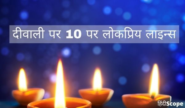 10 Lines About Diwali in Hindi– दीवाली पर 10 पर लोकप्रिय लाइन्स