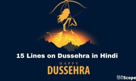 15 Lines on Dussehra in Hindi