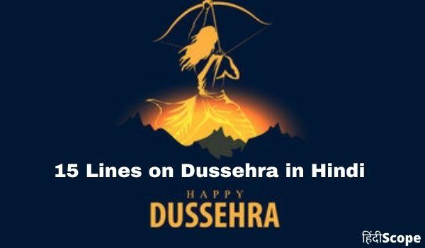 15 Lines on Dussehra in Hindi– दहशरा पर 15 लाइन निबंध