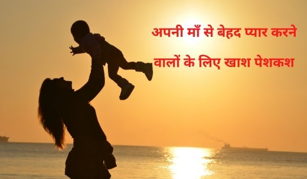 About maa in hindi
