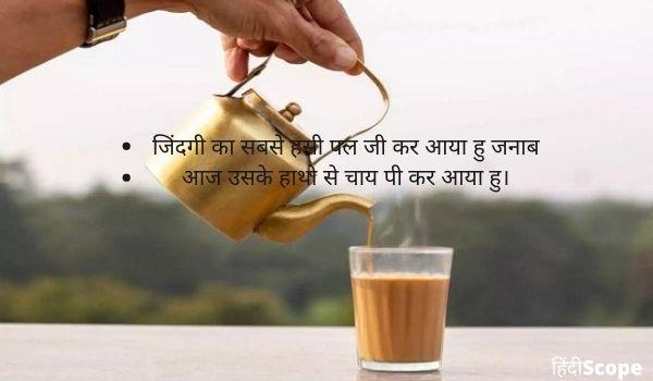 चाय पर 21 बेहतरीन शायरियाँ – Chai Shayari in Hindi