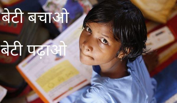 बेटियों का सम्मान – Beti Bachao Beti Padhao Essay in Hindi