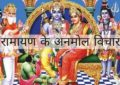 Ramayan Quotes In Hindi