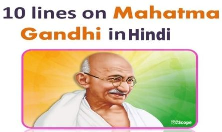 10 Lines On Mahatma Gandhi In Hindi