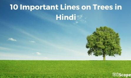 10 Lines on Trees in Hindi